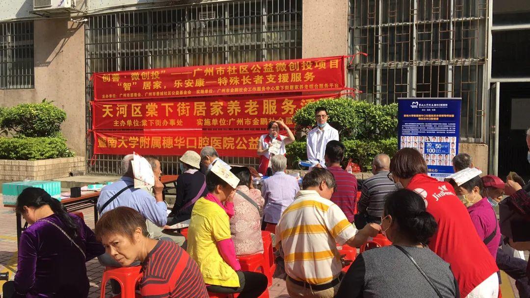 金鹏社工在棠德北社区开展重阳节义诊暨居家养老服务宣传活动